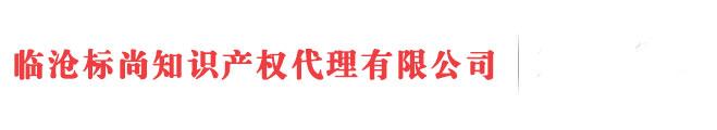 临沧商标注册_代理_申请